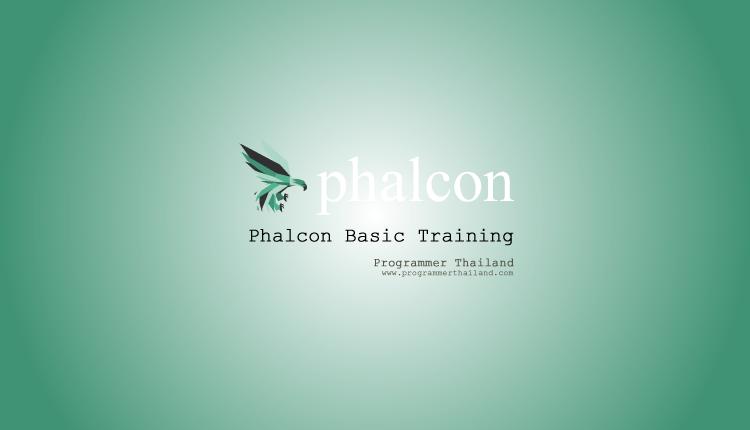 โปรแกรมเมอร์ไทยแลนด์ 4.0 Programmer Thailand