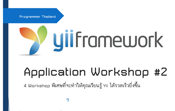 Yii Framework Application Workshop เล่ม 2