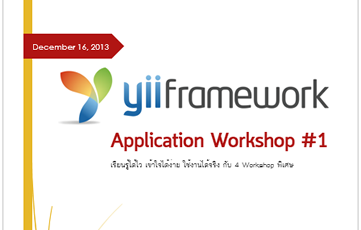 Yii Framework Application Workshop เล่ม 1