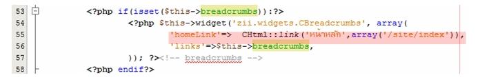 """การเปลี่ยนข้อความ """"Home"""" ใน Breadcumb เป็น """"หน้าหลัก"""""""