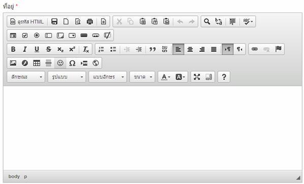 การสร้าง CKEditor สำหรับ TextArea