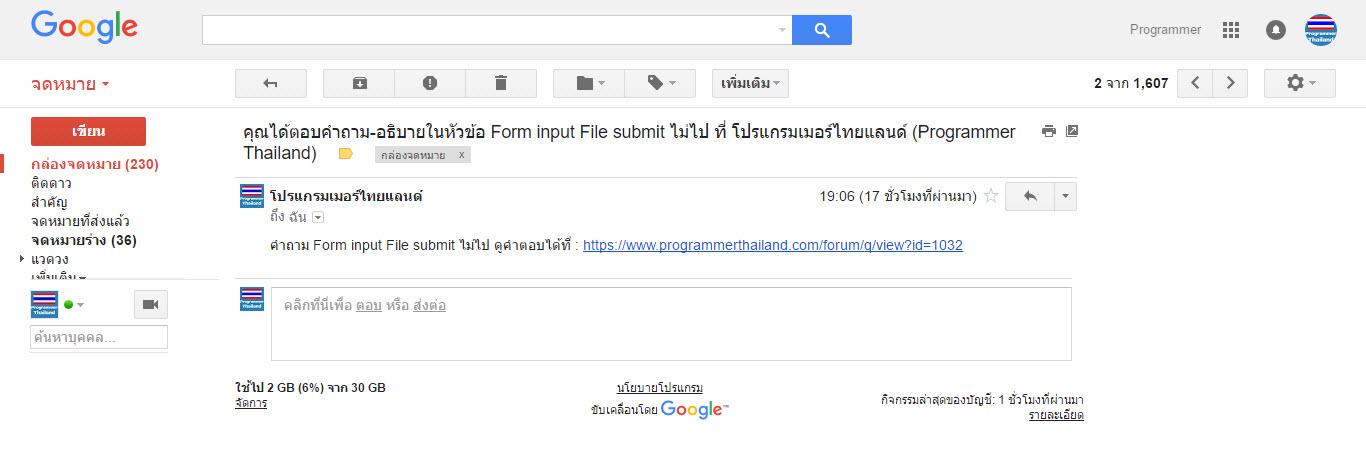 การส่ง Email ด้วย Yii Framework 2 ผ่าน SMTP ของ Google
