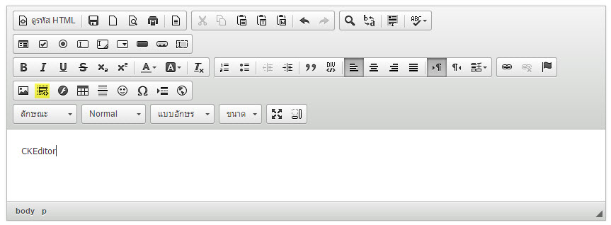 Extension การติดตั้งและใช้งาน CKEditor สำหรับ Yii Framework 2