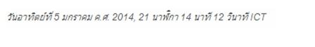 การแสดงผลวันเวลาภาษาไทยจากฐานข้อมูล