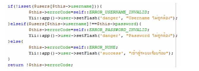 การสร้างและแสดง Flash Message สำหรับ Yii Booster Extension