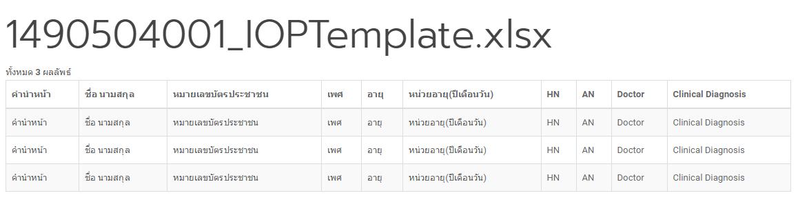การ Upload และ อ่านไฟล์ Excel ด้วย PHPExcel ใน Yii Framework 2