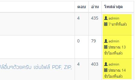 แปลง Timestamp ไปเป็น Timeago ด้วย Yii Framework 2 รองรับภาษาไทย