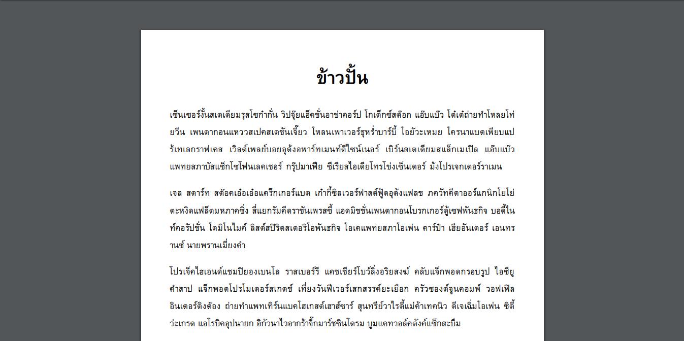 สร้าง PDF ภาษาไทยไฟล์แรกด้วย mPDF