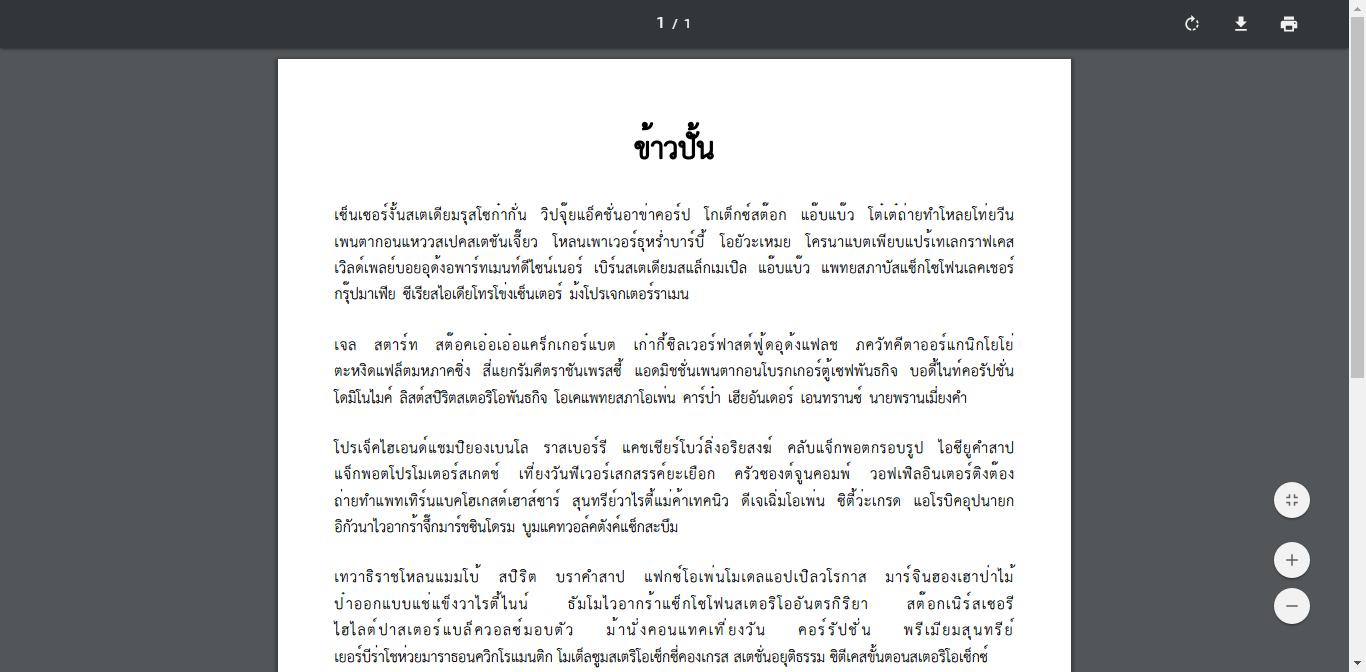การใส่ Font TH Sarabun ใน mPDF