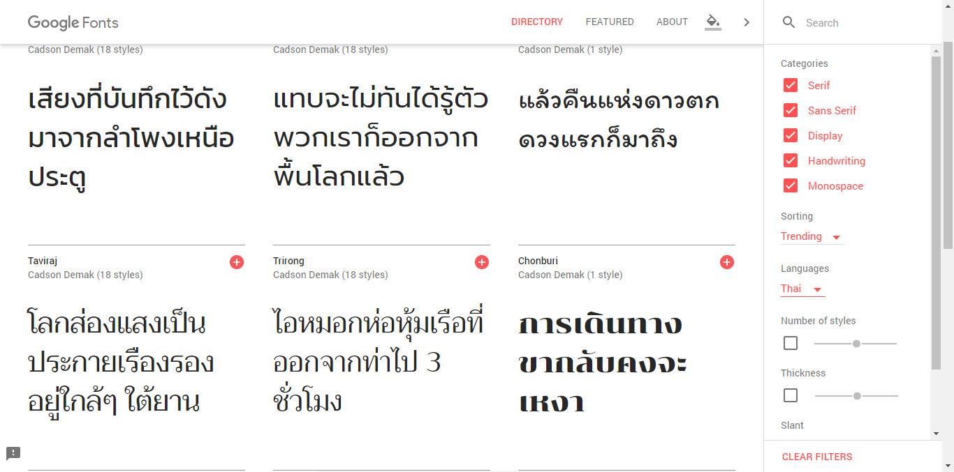 การใช้ Font จาก Google Font ใน Web Page