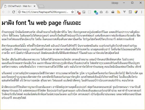 มาฝัง font สวยๆ ลงใน web page กันเถอะ